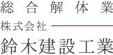 株式会社 鈴木建設工業|埼玉県で木造解体のことなら比企郡の解体業者鈴木建設工業へ